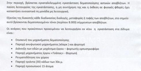 ΔΕΜΑΤΟΠΟΙΤΗΣ ΕΠΑΝΑΛΕΙΤΟΥΡΓΙΑ