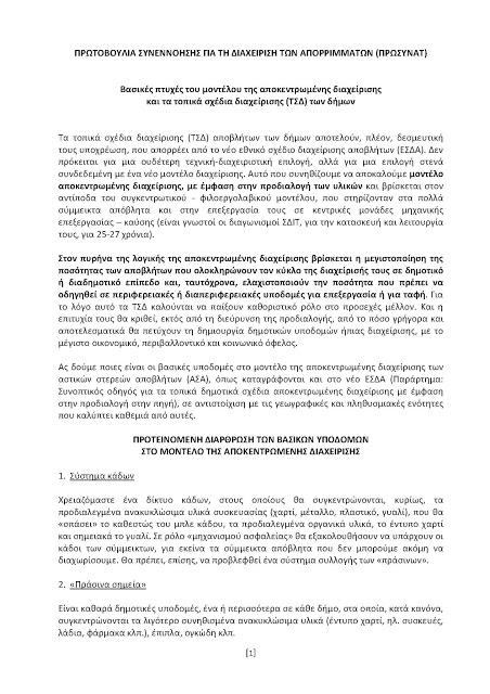 ΠΡΩΣΥΝΑΤ_αποκεντρωμένη διαχείριση και ΤΣΔ_Page_1