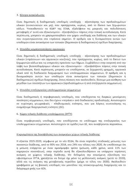 ΠΡΩΣΥΝΑΤ_αποκεντρωμένη διαχείριση και ΤΣΔ_Page_2