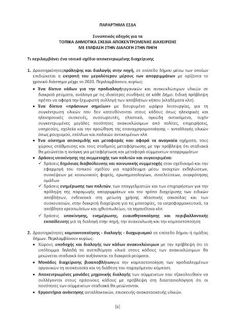 ΠΡΩΣΥΝΑΤ_αποκεντρωμένη διαχείριση και ΤΣΔ_Page_6