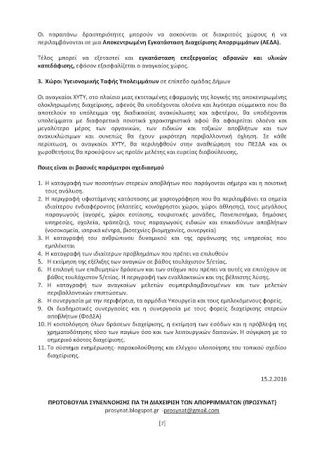 ΠΡΩΣΥΝΑΤ_αποκεντρωμένη διαχείριση και ΤΣΔ_Page_7