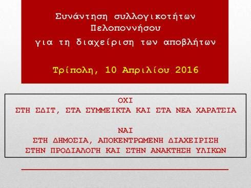 2016_04_10_Τρίπολη_παρουσίαση της παρέμβασης των συλλογικοτήτων_Page_01