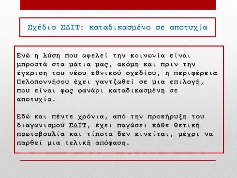 2016_04_10_Τρίπολη_παρουσίαση της παρέμβασης των συλλογικοτήτων_Page_11