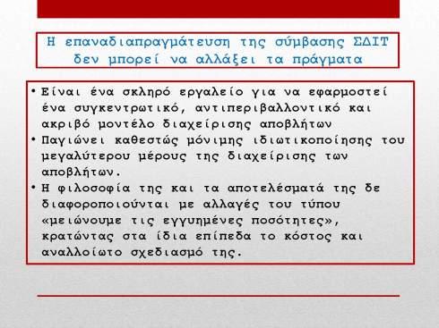2016_04_10_Τρίπολη_παρουσίαση της παρέμβασης των συλλογικοτήτων_Page_17