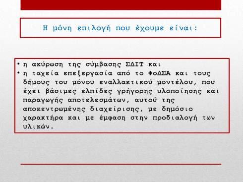 2016_04_10_Τρίπολη_παρουσίαση της παρέμβασης των συλλογικοτήτων_Page_18