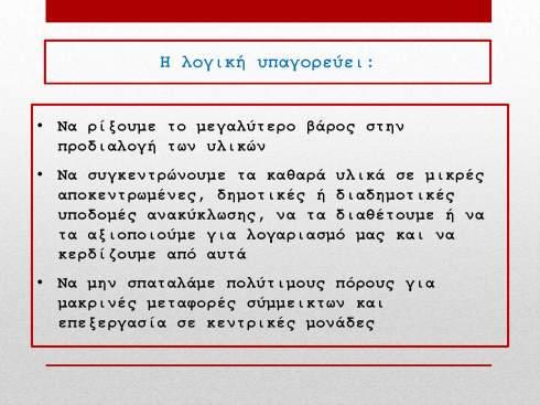 2016_04_10_Τρίπολη_παρουσίαση της παρέμβασης των συλλογικοτήτων_Page_07