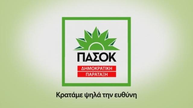 Συντονιστική Επιτροπή ΠΑΣΟΚ Ερμιονίδας: Δεν υπήρχε εκπροσώπηση της Ερμιονίδας στην Ν.Ε Κινήματος Αλλαγής