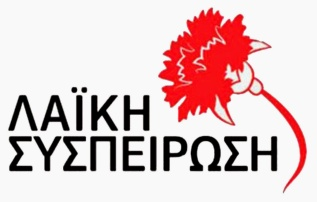 Λαϊκή Συσπείρωση Αργολίδας: Απόφαση σκάνδαλο του Δημοτικού Συμβούλου Ερμιονίδας