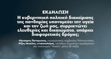 Διαδικτυακή εκδήλωση από την Ανταρσία στο Μωριά